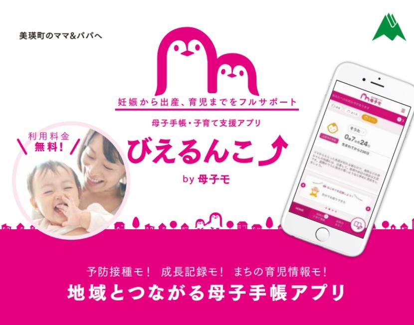 母子手帳・子育て支援アプリ 「びえるんこ⤴」|北海道美瑛町
